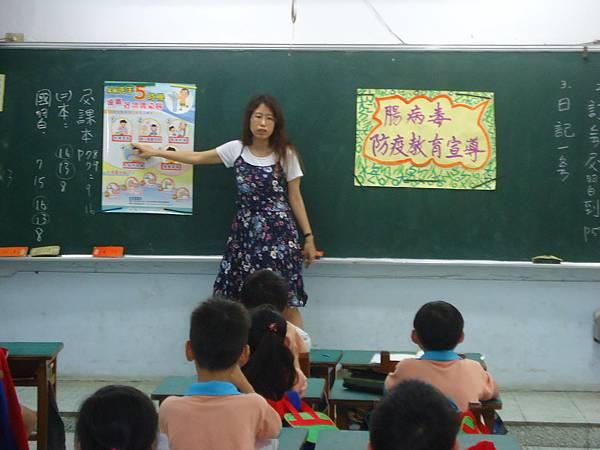 1050505低年級學童腸病毒衛教宣導