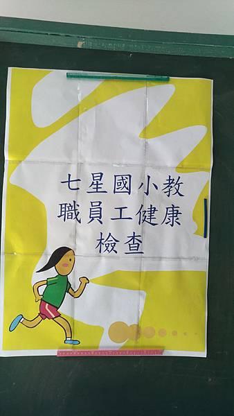 1060929林新醫院教職員工健檢