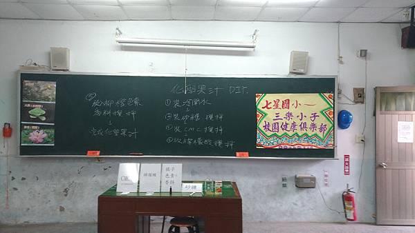 1070327三樂小子校園健康俱樂部化學果汁DIY