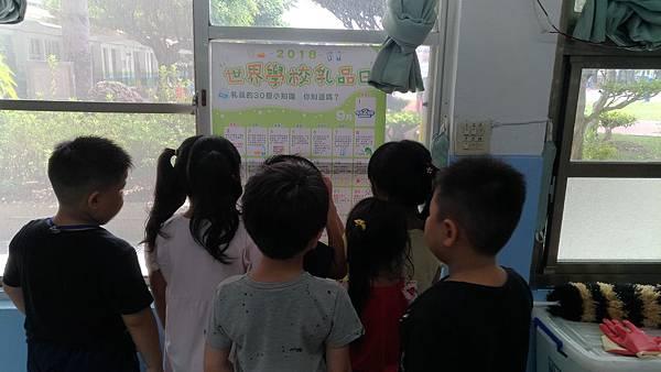 1070903觀看世界學校牛乳日海報