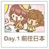 日本行Icon1