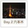 日本行Icon2