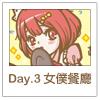 日本行Icon3