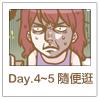 日本行Icon4