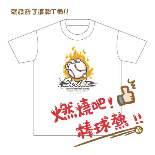 燃燒吧棒球4
