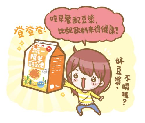 陽光豆漿1