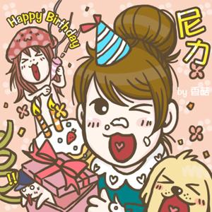 尼力生日快樂