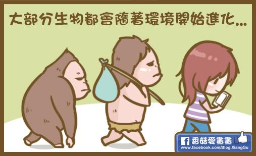 生物進化1