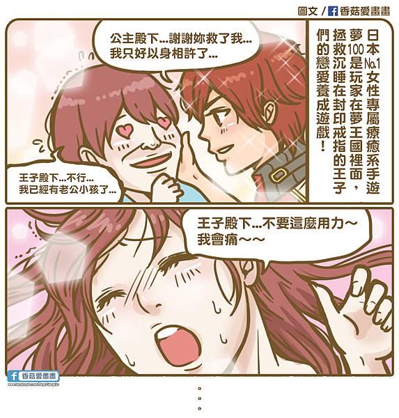 夢100(1)