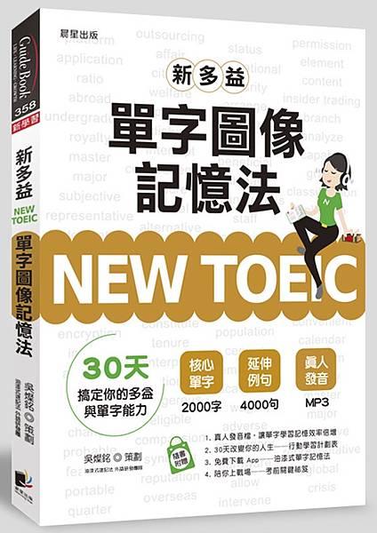 toeic_book_02.jpg