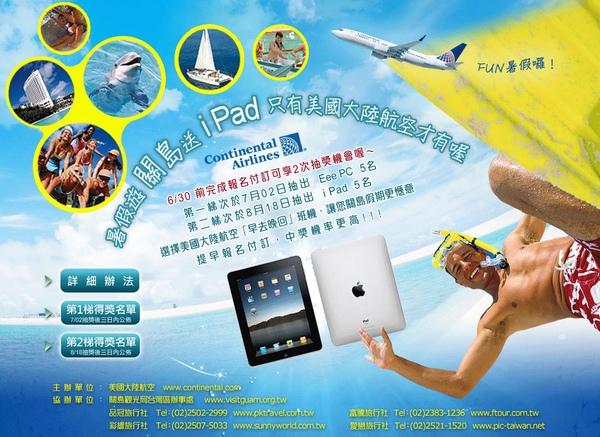 暑假遊關島iPad,Eee PC等你拿