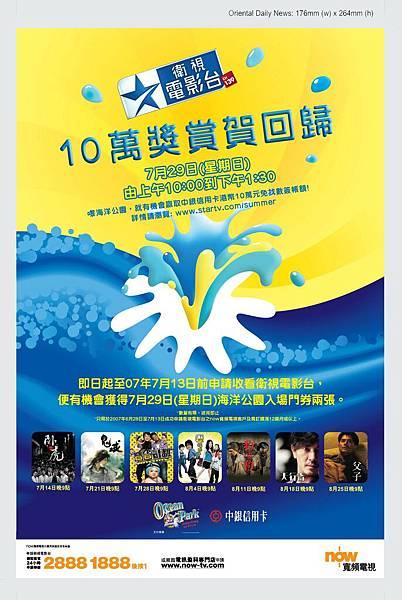 Oriental_Daily_News_OP1new3[1].jpg