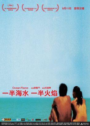 Ocean_Flame_PosterHK_Final.jpg