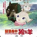 狼與羊POSTER3.jpg