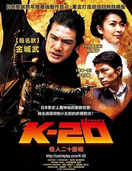 K20_poster.jpg