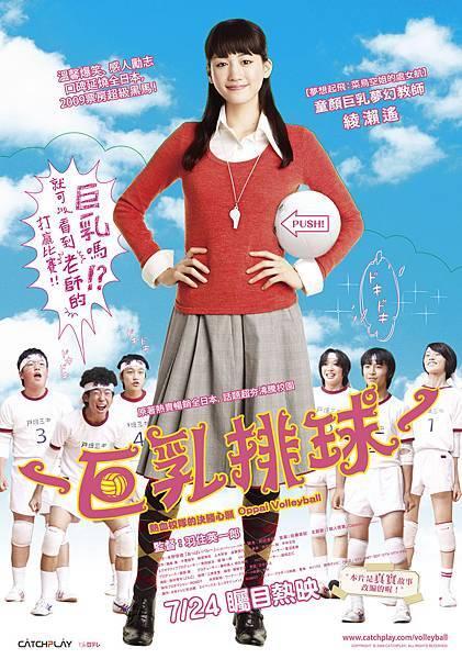 Oppai_Volleyball_Poster_Full_TW.jpg