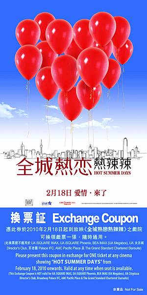 HSD Exchange Coupon OP.JPG