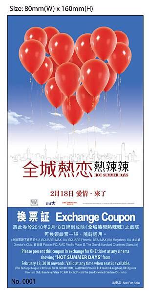 Exchange Coupon.jpg