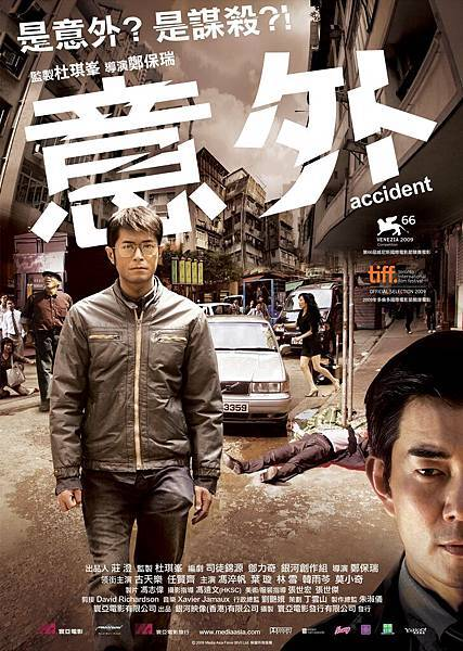 Accident poster (sample).jpg
