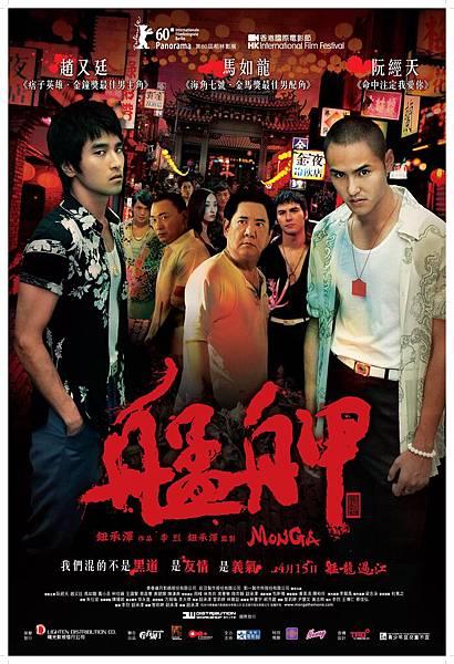 Monga poster 1.JPG