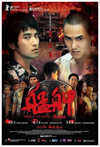 Monga poster 2.JPG