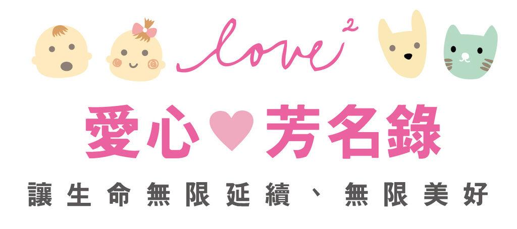 愛心芳名錄-02.jpg