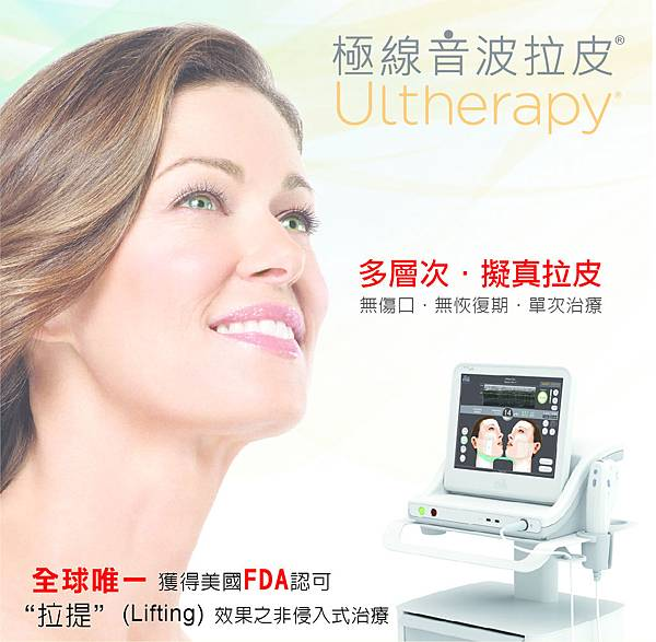 Ultherapy 海報V1.jpg