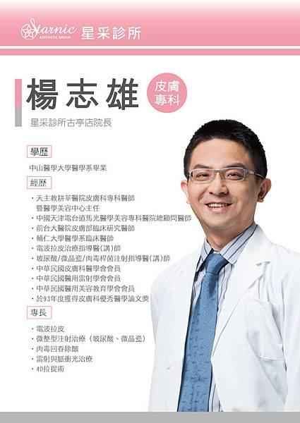 醫師簡介製作-楊志雄-02