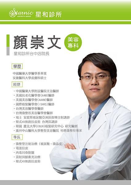 醫師簡介製作-顏崇文-01
