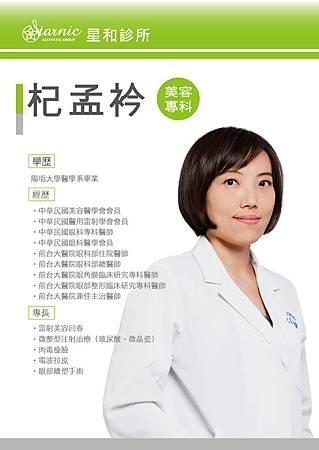 醫師簡介製作-杞孟衿-01