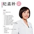 醫師簡介製作-杞孟衿-02.jpg