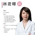 醫師簡介製作-林君曄-01.jpg