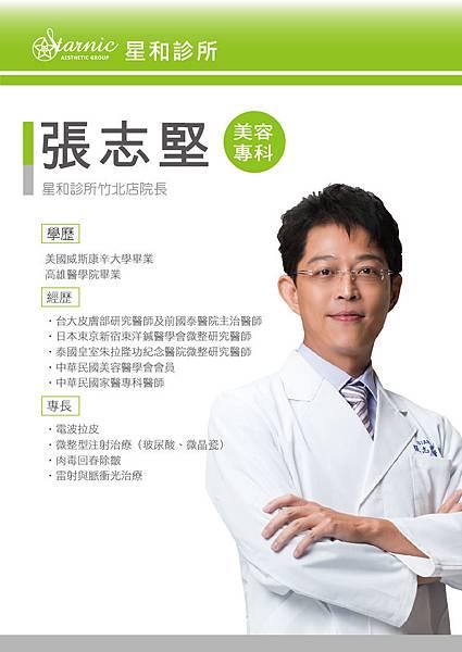 醫師簡介製作-張志堅-01.jpg