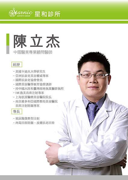 醫師簡介製作-陳立杰-01.jpg