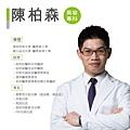 醫師簡介製作-陳柏森-01.jpg
