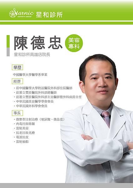 醫師簡介製作-陳徳忠-01.jpg