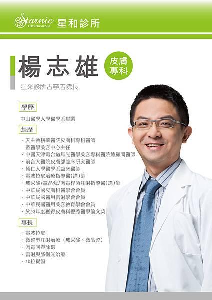 醫師簡介製作-楊志雄-01.jpg