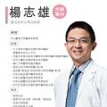 醫師簡介製作-楊志雄-02.jpg