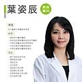 醫師簡介製作-葉姿辰-01.jpg