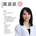 醫師簡介製作-葉姿辰-02.jpg