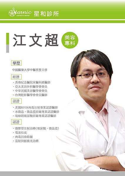 醫師簡介製作-江文超-01.jpg