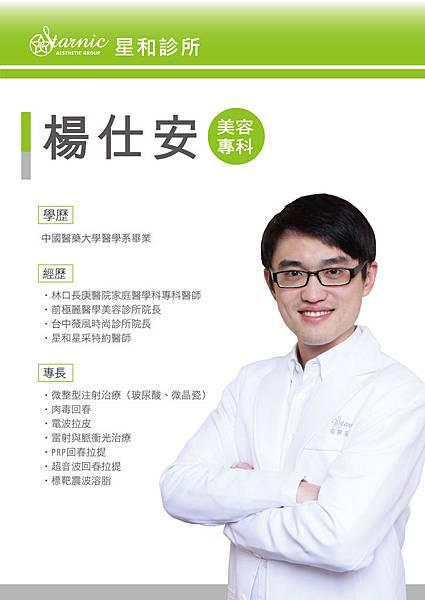 醫師簡介製作-楊仕安-01.jpg