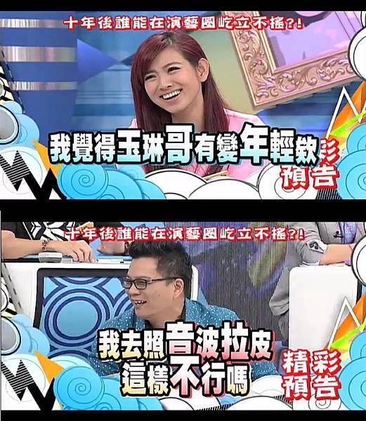 沈玉琳電視節目曝光7