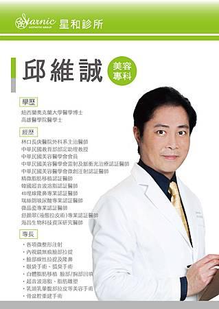醫師簡介製作-邱維誠-01.jpg