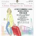 內頁-中國達人-01.jpg