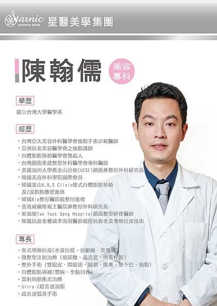 醫師簡介製作-陳翰儒-01