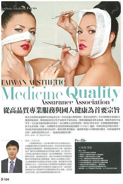 【媒體報導】FG美型夏季號「從高品質專業服務與國人健康為首要宗旨」X品保協會