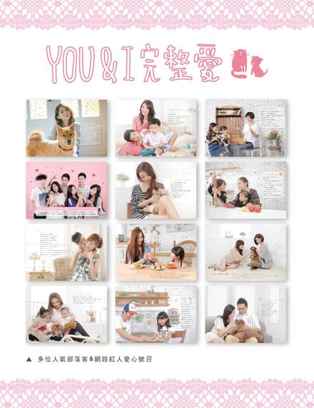 【You ♥ I  完整愛】2015年度公益桌曆義賣-捐贈花絮大公開!♥