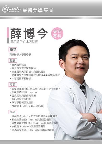 醫師簡介製作-薛博今-01.jpg