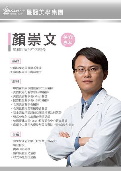 醫師簡介製作-顏崇文-01.jpg